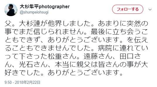 oosugi2