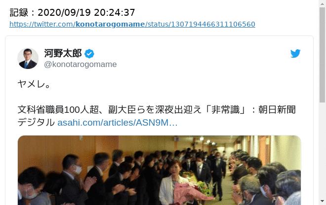 河野太郎行革大臣深夜11時の文科省副大臣出迎えに「ヤメレ」の一言wwwwwwwwww