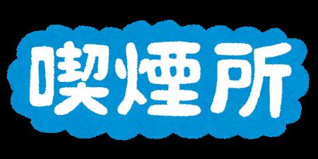 kitsuenjo_text