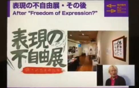 表現の不自由展