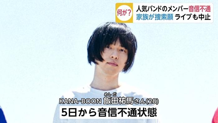 【朗報】行方不明だったKANA-BOONの飯田祐馬(Ba)さん、家族のもとに無事帰った模様