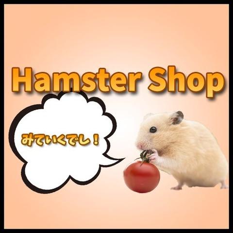 Hamu Shop