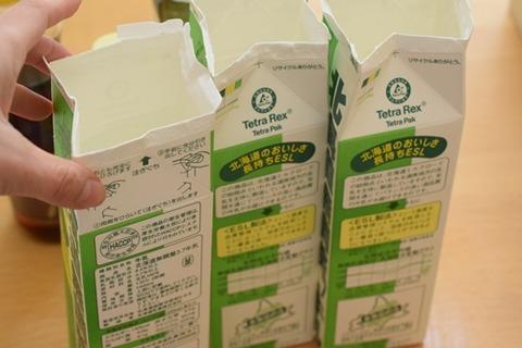 新しい牛乳パック
