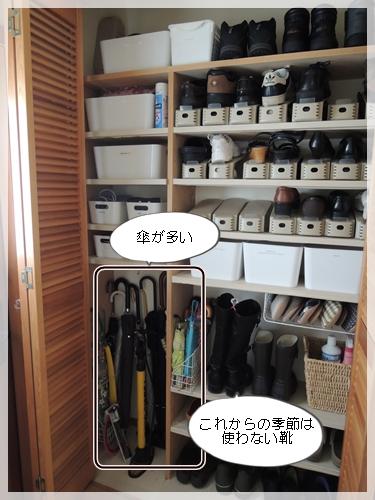 靴箱before写真