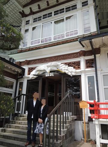 富士屋ホテルにて (3)