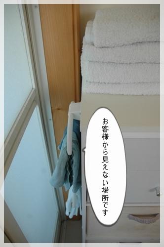 雑巾置き場