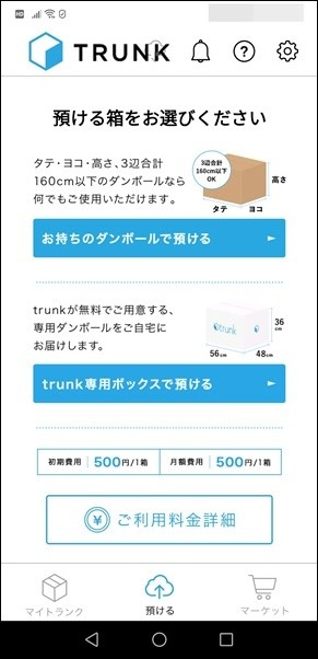 Screenshot_20190313_082327_trunk.inc.com.airtrunk