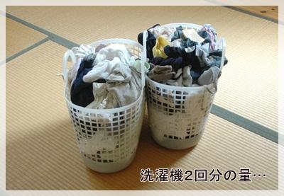 大量の洗濯もの