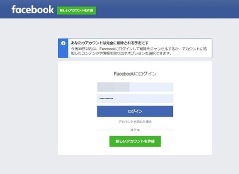 facebook退会