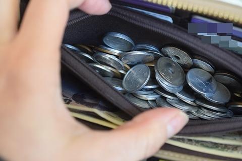 私の財布に投入