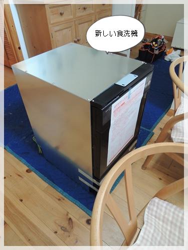 新しい食洗機