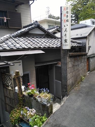 いろり家 (2)
