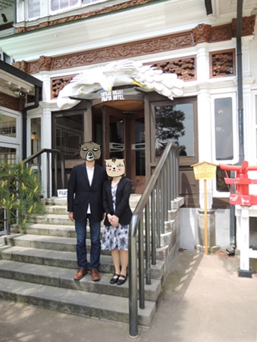富士屋ホテルにて (2)