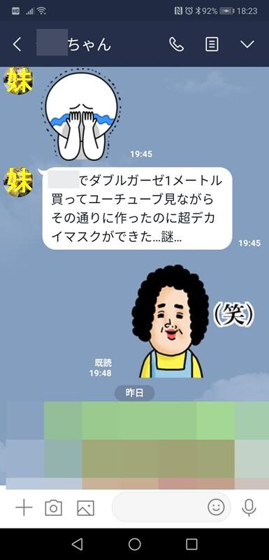 Screenshot_20200325_182306_jp.naver.line.android