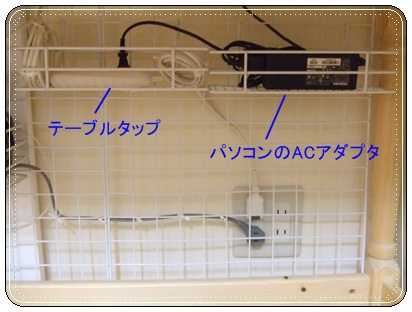 パソコンのアダプタ収納
