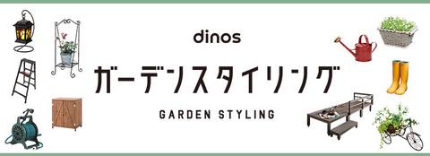 ガーデンスタイリングバナー
