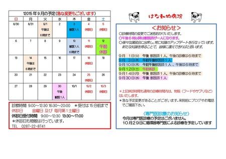 2015年9月の予定(A4)
