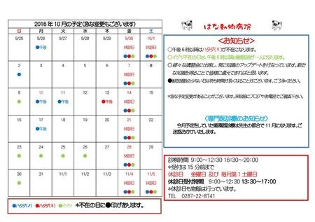 2016年10月の予定(A5)