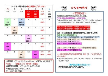 2015年8月の予定(A4)