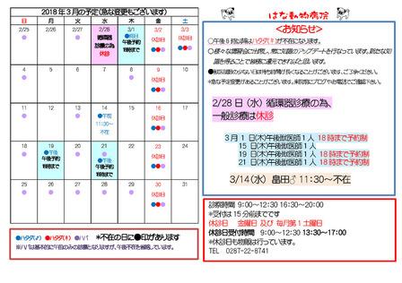 2018年3月の予定(A5)