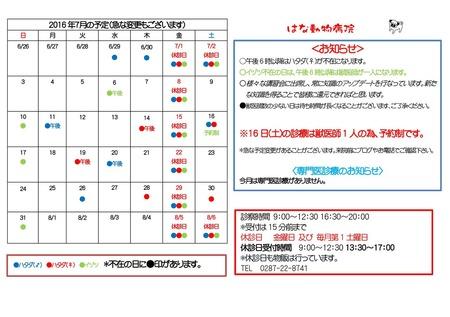 2016年7月の予定(A5)