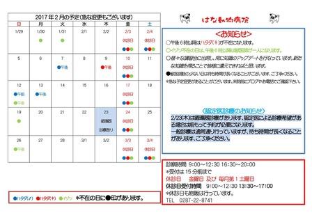2017年2月の予定(A5)