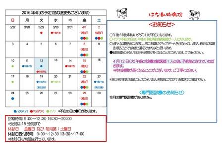 2016年4月の予定(A5)