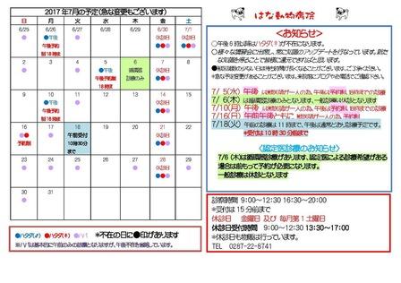 2017年7月の予定(A4)