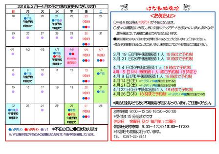 2018年3-4月の予定(A4)