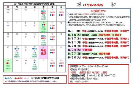 2017年8月の予定(A5)