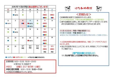 2015年11月の予定(A4)