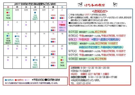 2017年9月の予定(A4)