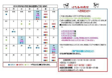 2016年5月の予定(A5)