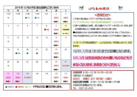 2016年12月の予定(A5)