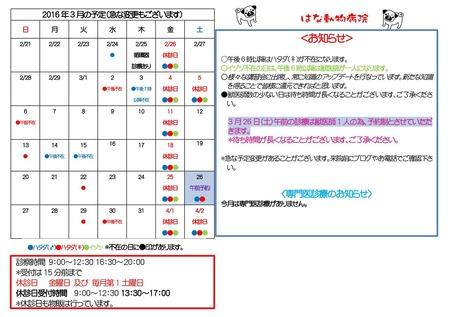 2016年3月の予定(A4)