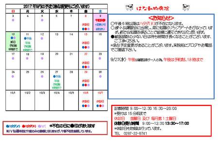 2017年9月の予定(A5)