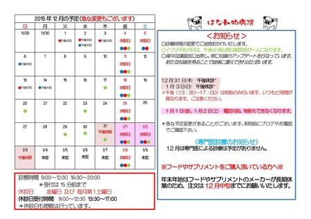 2015年12月の予定(A4)
