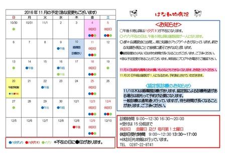 2016年11月の予定(A5)