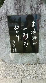 渥美清さんの句碑