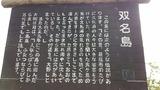 双名島の説明看板