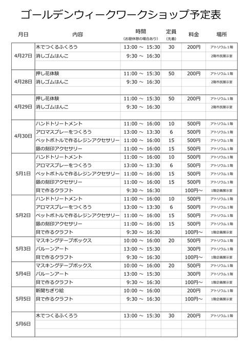 GWワークショップ予定表-1