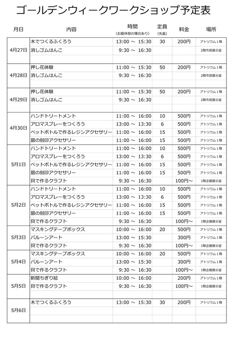 GWワークショップ予定表