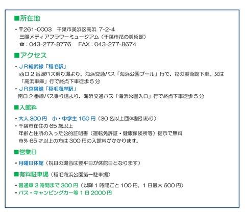 アクセス・料金-1