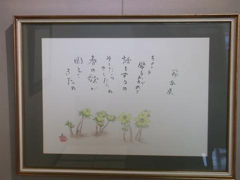 1701003 三陽ミュージアム 今週の展示・イベント (1月11日)tags[千葉県]
