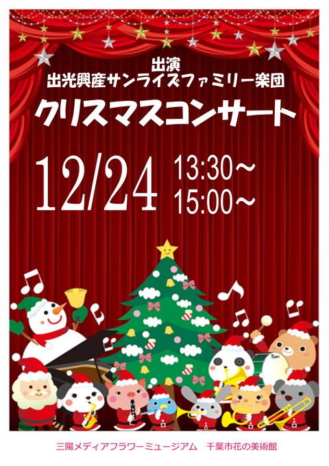 出光興産クリスマスコンサート-1