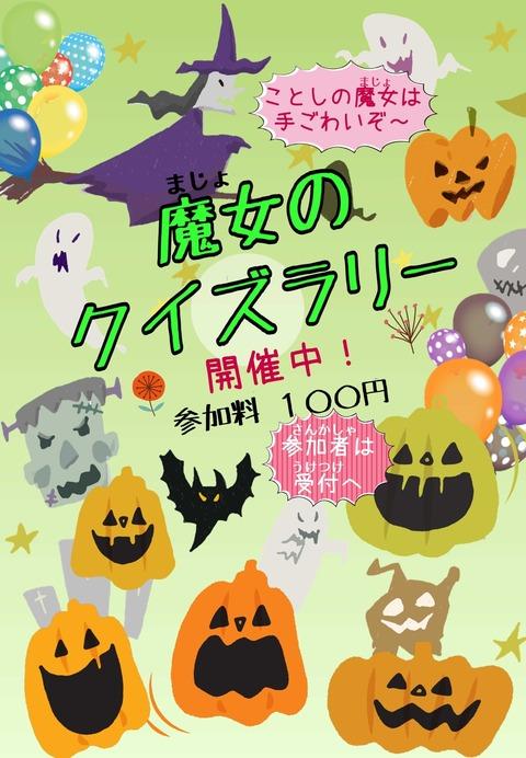 ハロウィンクイズポスター_pages-to-jpg-0001