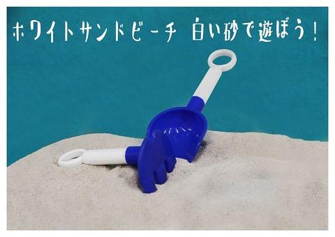 ホワイトサンドビーチ-1