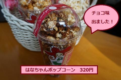 ★チョコ味2 (640x425)