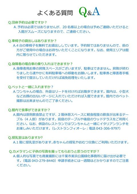 ブログ用Q&A-1