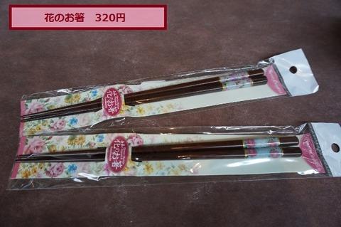 お箸 (640x425)